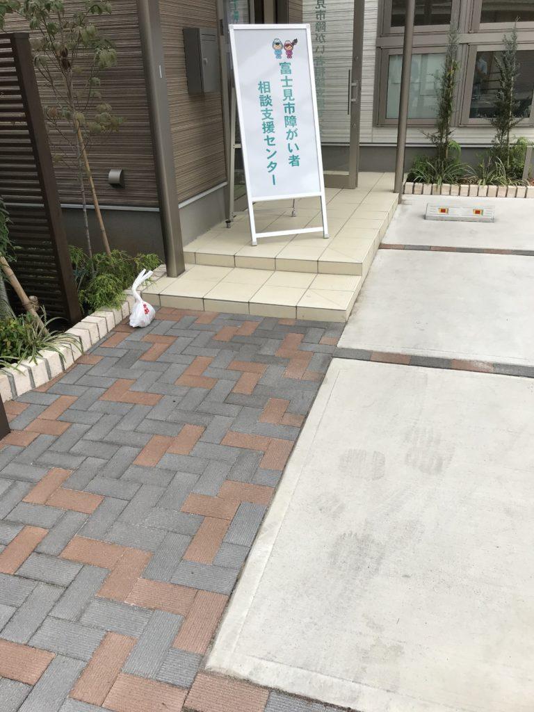 富士見市特別介護施設 スロープ工事